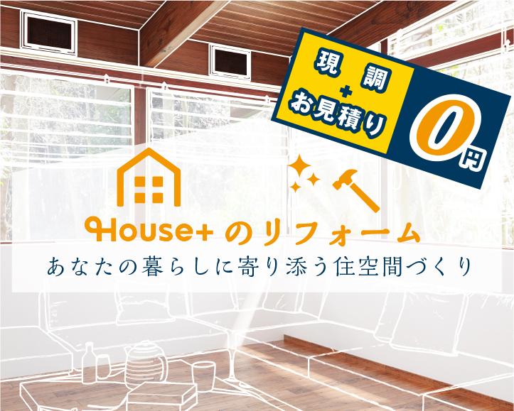 House+のリフォーム あなたの暮らしに寄り添う住空間づくり